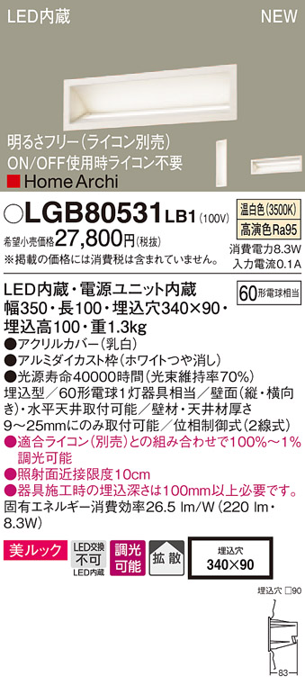 LGB80531LB1 パナソニック HomeArchi ホームアーキ 美ルック 埋込型ウォッシャライト [LED温白色][ホワイト][調光可能]