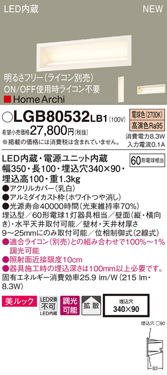 LGB80532LB1 パナソニック HomeArchi ホームアーキ 美ルック 埋込型ウォッシャライト [LED電球色][ホワイト][調光可能]