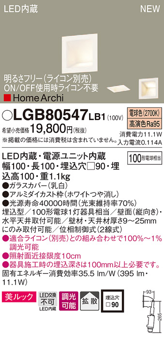 LGB80547LB1 パナソニック HomeArchi ホームアーキ 美ルック 埋込型ウォッシャライト [LED電球色][ホワイト][調光可能]