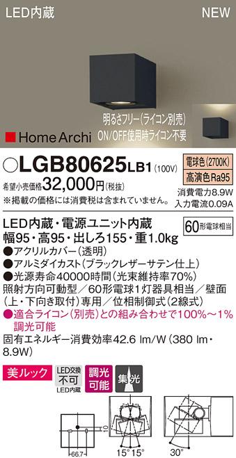 LGB80625LB1 パナソニック HomeArchi ホームアーキ 美ルック ユニバーサルブラケット [LED電球色][集光][調光可能]
