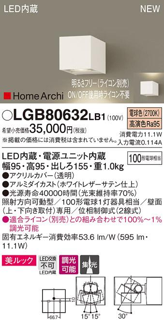LGB80632LB1 パナソニック HomeArchi ホームアーキ 美ルック ユニバーサルブラケット [LED電球色][集光][調光可能]