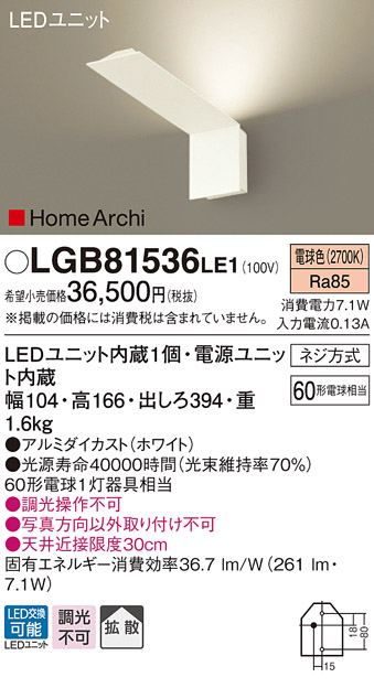 LGB81536LE1 パナソニック HomeArchi ホームアーキ アッパーライト [LED電球色][ホワイト]