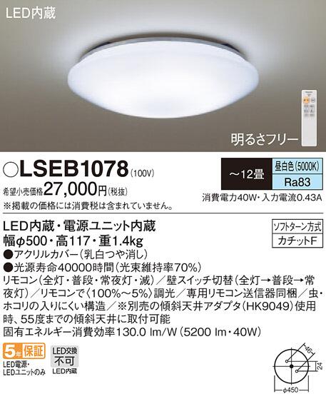 LSEB1078 パナソニック 調光タイプ シーリングライト [LED昼白色][~12畳]