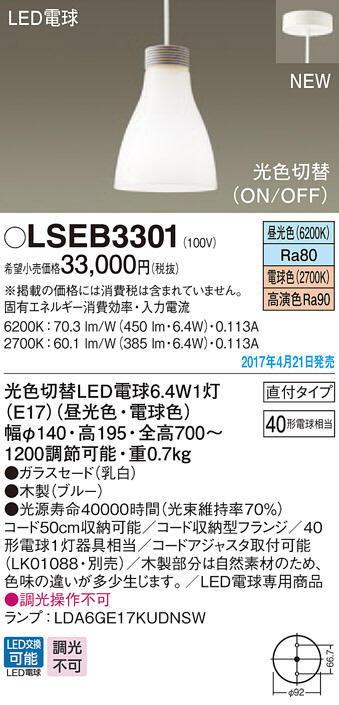 LSEB3301 パナソニック 40形 光色切替 コード吊ペンダント [LED昼光色・電球色]