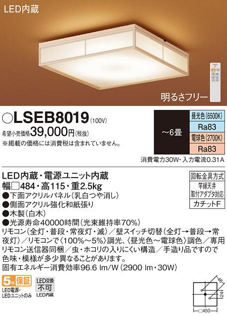 LSEB8019 パナソニック 調光・調色タイプ 和風シーリングライト [LED昼光色~電球色][~6畳]