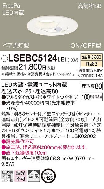 LSEBC5124LE1 パナソニック 100形Φ125 拡散 人感センサ付ダウンライト [LED温白色][ホワイト]