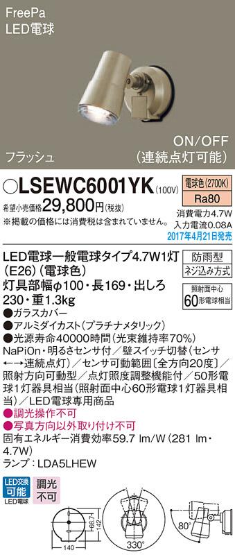 LSEWC6001YK パナソニック FreePa フラッシュ 人感センサ付 アウトドアスポットライト [LED電球色][プラチナメタリック]