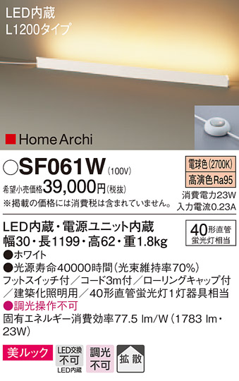 SF061W パナソニック HomeArchi ホームアーキ 美ルック ホリゾンタルライト [LED電球色][ホワイト]