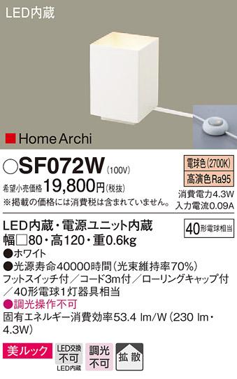 SF072W パナソニック HomeArchi ホームアーキ 美ルック アッパーライトスタンド [LED電球色][ホワイト]