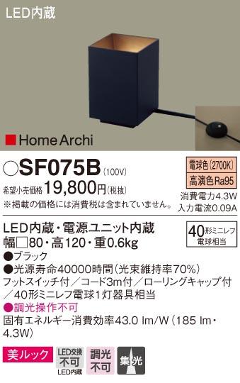 SF075B パナソニック HomeArchi ホームアーキ 美ルック アッパーライトスタンド [LED電球色][ブラック]