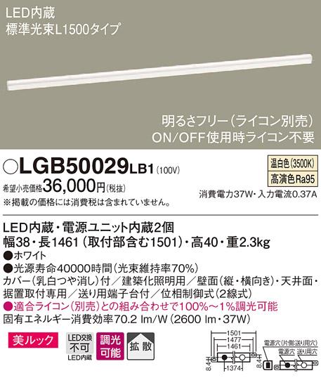LGB50029LB1 パナソニック 美ルック スタンダードタイプ L1500 ラインベースライト [LED温白色]