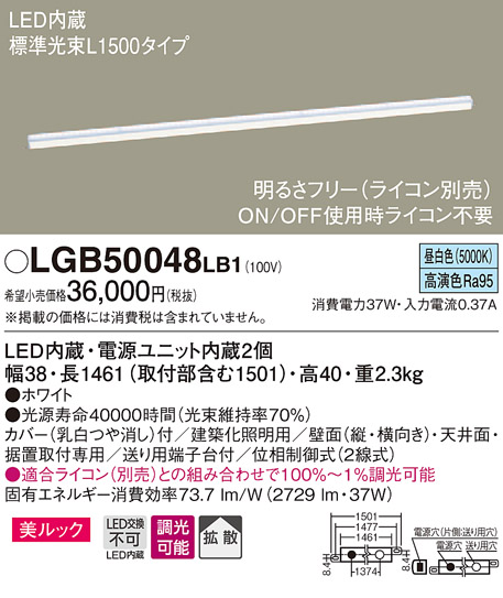 LGB50048LB1 パナソニック 美ルック スタンダードタイプ L1500 ラインベースライト [LED昼白色]