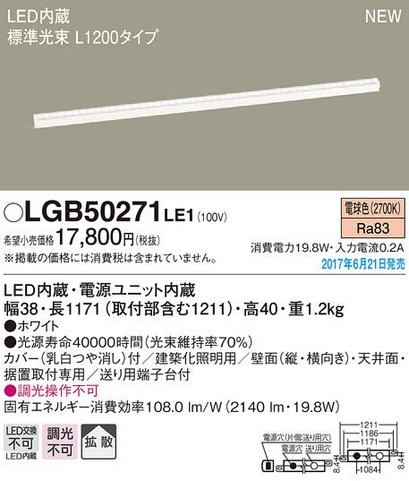 LGB50271LE1 パナソニック スタンダードタイプ L1200 ラインベースライト [LED電球色] あす楽対応
