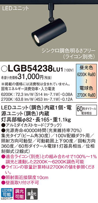 LGB54238LU1 パナソニック 60形 集光 シンクロ調色 スポットライト プラグタイプ [LED昼光色~電球色][ブラック]