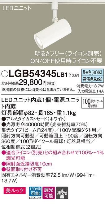LGB54345LB1 パナソニック 100形 集光 美ルック スポットライト プラグタイプ [LED昼白色][ホワイト]