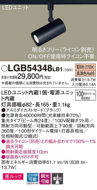 LGB54348LB1 パナソニック 100形 集光 美ルック スポットライト プラグタイプ [LED電球色][ブラック]