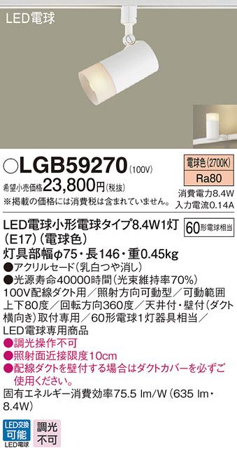 LGB59270 パナソニック 60形 拡散 LED電球交換可能型 スポットライト プラグタイプ [LED電球色]