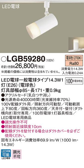 新発売の LGB59280 100形 パナソニック 100形 拡散 LED電球交換可能型 拡散 スポットライト プラグタイプ プラグタイプ [LED電球色], エクサ:7ae5a3ac --- business.personalco5.dominiotemporario.com