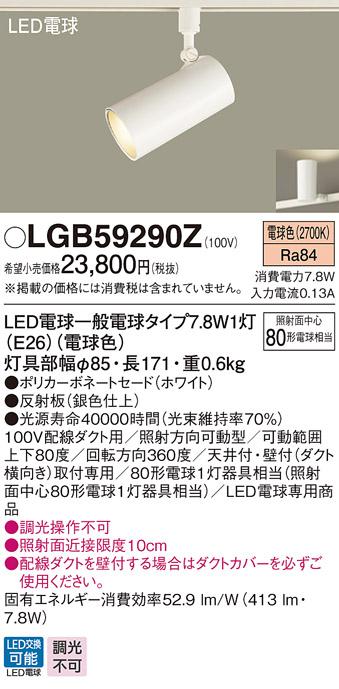 LGB59290Z パナソニック 80形 拡散 LED電球交換可能型 スポットライト プラグタイプ [LED電球色][ホワイト]