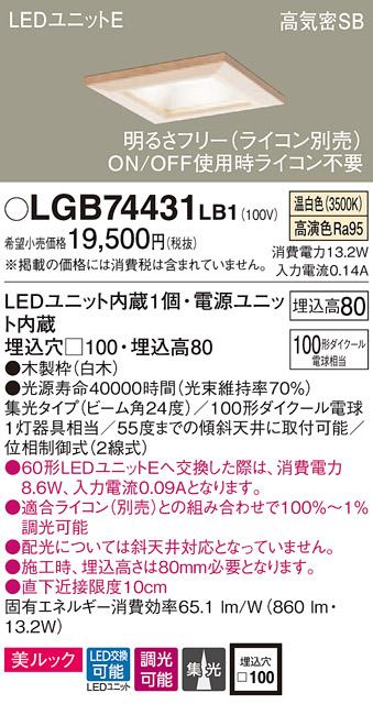 LGB74431LB1 パナソニック 100形□100 集光 LEDユニットE 美ルック ダウンライト [LED温白色][調光可能][白木]