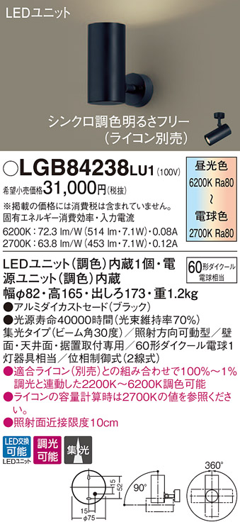 LGB84238LU1 パナソニック 60形 集光 シンクロ調色 スポットライト フランジタイプ [LED昼光色~電球色][ブラック]