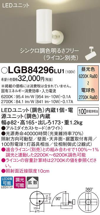 LGB84296LU1 パナソニック 100形 拡散 シンクロ調色 スポットライト フランジタイプ [LED昼光色~電球色][ホワイト]