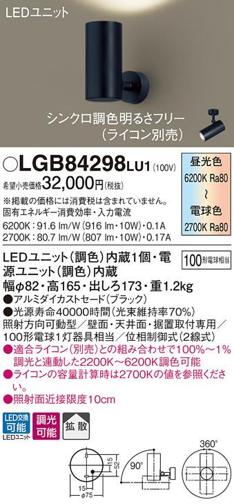 LGB84298LU1 パナソニック 100形 拡散 シンクロ調色 スポットライト フランジタイプ [LED昼光色~電球色][ブラック]