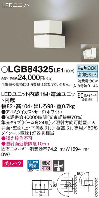 LGB84325LE1 パナソニック 60形 集光 美ルック スポットライト フランジタイプ [LED昼白色][ホワイト]