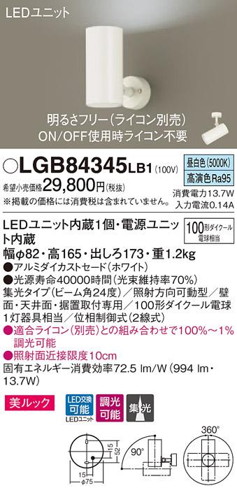 LGB84345LB1 パナソニック 100形 集光 美ルック スポットライト フランジタイプ [LED昼白色][ホワイト]