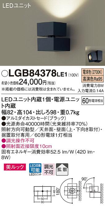 LGB84378LE1 パナソニック 60形 拡散 美ルック スポットライト フランジタイプ [LED電球色][ブラック] あす楽対応