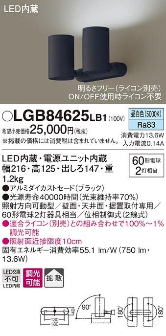 LGB84625LB1 パナソニック 60形×2 拡散 LED一体型 スポットライト フランジタイプ [LED昼白色][ブラック][調光可能]