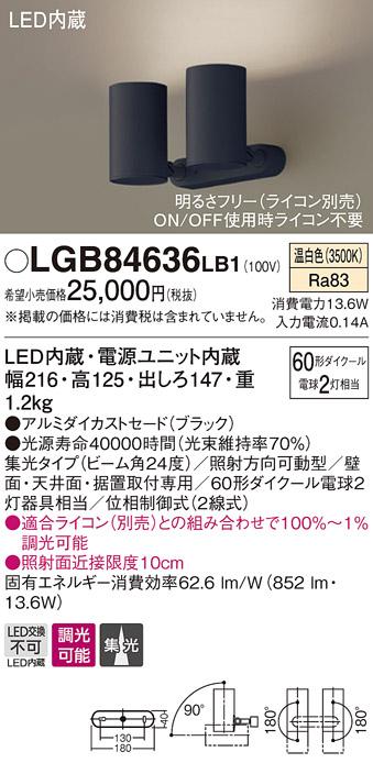 LGB84636LB1 パナソニック 60形×2 集光 LED一体型 スポットライト フランジタイプ [LED温白色][ブラック][調光可能]
