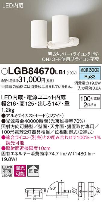 LGB84670LB1 パナソニック 100形×2 拡散 LED一体型 スポットライト フランジタイプ [LED昼白色][ホワイト][調光可能]