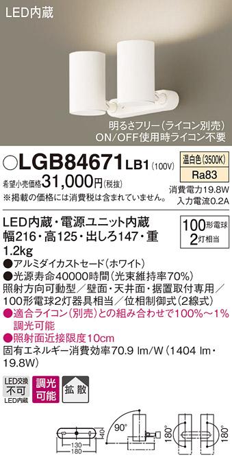 LGB84671LB1 パナソニック 100形×2 拡散 LED一体型 スポットライト フランジタイプ [LED温白色][ホワイト][調光可能]