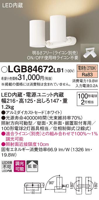 LGB84672LB1 パナソニック 100形×2 拡散 LED一体型 スポットライト フランジタイプ [LED電球色][ホワイト][調光可能]