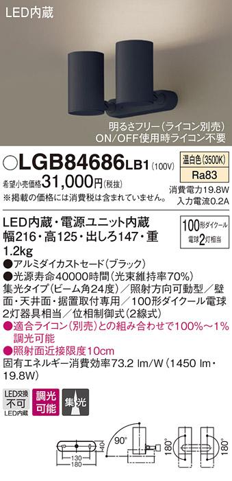 LGB84686LB1 パナソニック 100形×2 集光 LED一体型 スポットライト フランジタイプ [LED温白色][ブラック][調光可能]