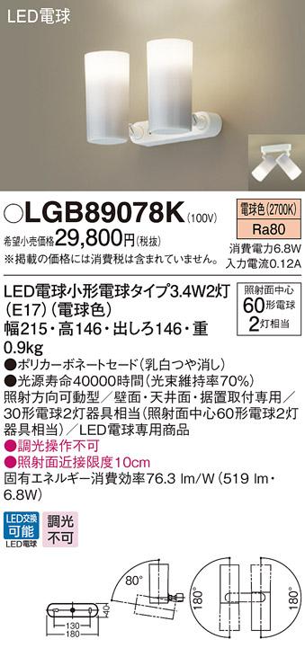 LGB89078K パナソニック 30形×2 拡散 LED電球交換可能型 スポットライト フランジタイプ [LED電球色]