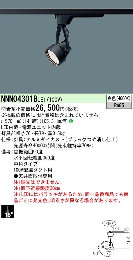 NNN04301BLE1 パナソニック 200形 中角 展示業務照明用 スポットライト プラグタイプ [LED白色]