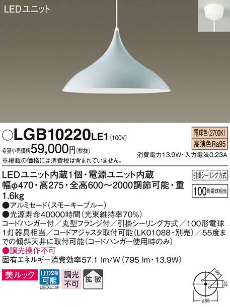 LGB10220LE1 パナソニック 美ルック 100形 コード吊ペンダント [LED電球色][スモーキーブルー]
