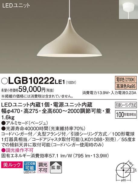 LGB10222LE1 パナソニック 美ルック 100形 コード吊ペンダント [LED電球色][ベージュ]