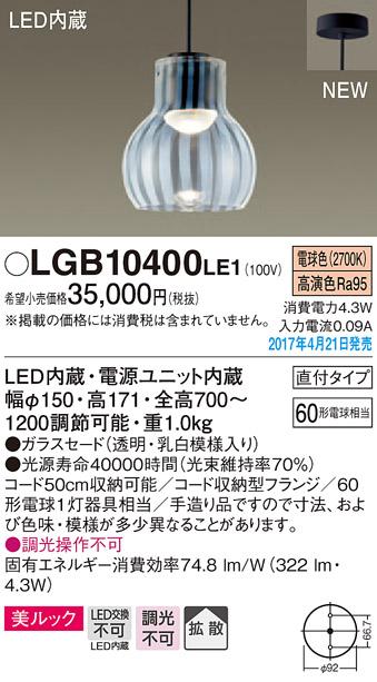 LGB10400LE1 パナソニック 廣田硝子 60形 美ルック コード吊ペンダント [LED電球色]