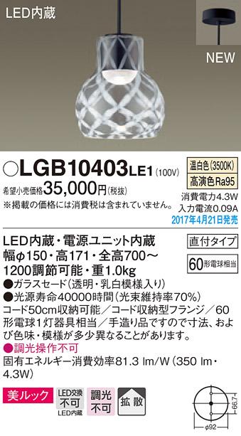 LGB10403LE1 パナソニック 廣田硝子 60形 美ルック コード吊ペンダント [LED温白色]