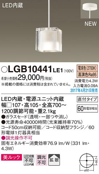 LGB10441LE1 パナソニック 60形 美ルック コード吊ペンダント [LED電球色]