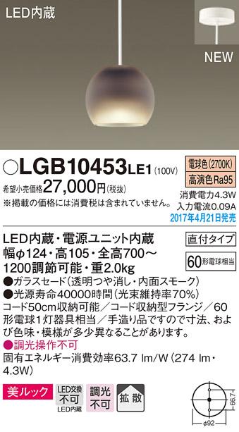 LGB10453LE1 パナソニック 60形 美ルック コード吊ペンダント [LED電球色]