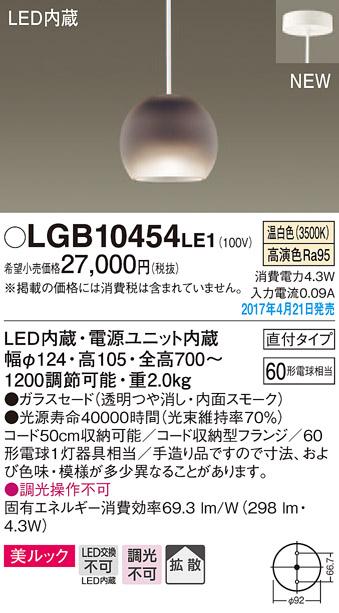 LGB10454LE1 パナソニック 60形 美ルック コード吊ペンダント [LED温白色]