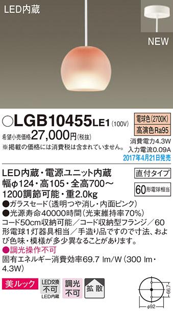LGB10455LE1 パナソニック 60形 美ルック コード吊ペンダント [LED電球色]