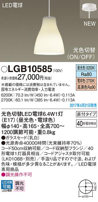 LGB10585 パナソニック 光色切替(2光色) 40形 コード吊ペンダント [LED昼光色・電球色]