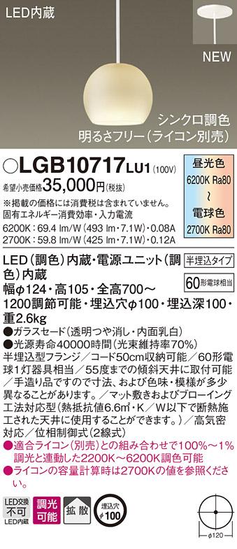 LGB10717LU1 パナソニック シンクロ調色 60形 コード吊ペンダント [LED昼光色~電球色][乳白]