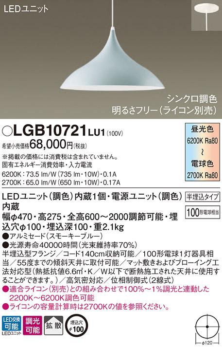 LGB10721LU1 パナソニック シンクロ調色 100形 コード吊ペンダント [LED昼光色~電球色][スモーキーグリーン]