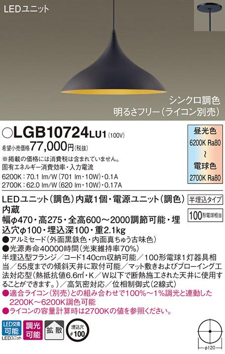 LGB10724LU1 パナソニック シンクロ調色 100形 コード吊ペンダント [LED昼光色~電球色][黒鉄色]